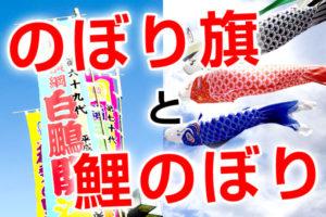 のぼり旗と鯉のぼり