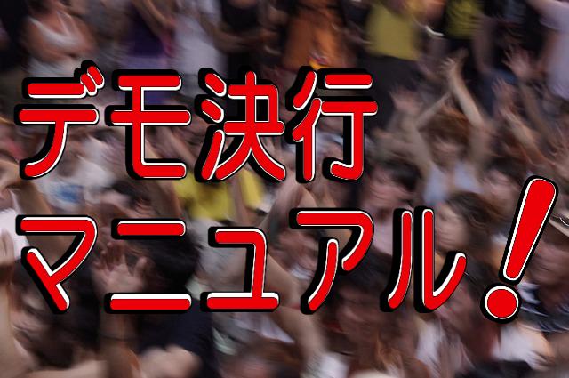 デモ決行マニュアル!
