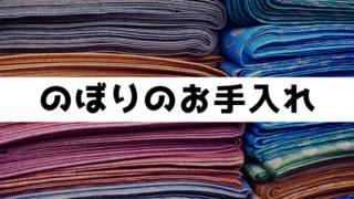 のぼり旗のお手入れ方法について!綿とポンジでは対応が違うのか?
