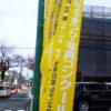 【お客様実績】商店会主催のイベントPR用オリジナルのぼり旗