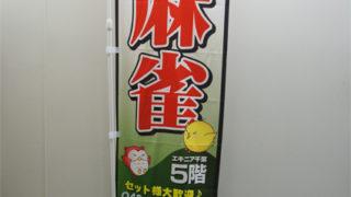 【お客様実績】雀荘様の販促宣伝用オリジナルのぼり旗